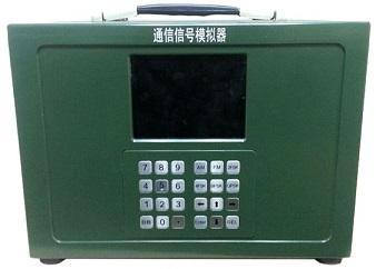 通信信号模拟器